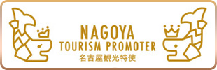 NAGOYA TOURISM PROMOTER 名古屋観光特使